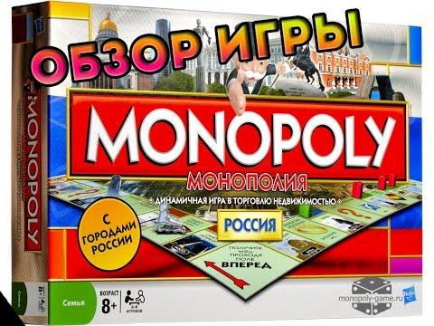 Настольная игра Монополия с городами России от Happy Gaming