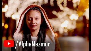 እናመሰግንሃለን (Enamesgnhalen)  Ayda Abraham New Official Mezmur Video 2018