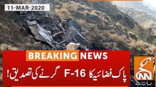 F-16 plane crashed, PAF confirms l 11 March 2020