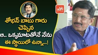 Actor Murali Mohan About His Relation With Tollywood Legendary Actor Shoban Babu   YOYO TV Channel