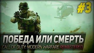 ПОБЕДА ИЛИ СМЕРТЬ ◆ Call of Duty: Modern Warfare Remastered ◆ Концовка