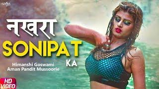 Himanshi Goswami - Nakhra Sonipat Ka | Haryanvi Song