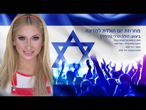 היללי - מחרוזת יום הולדת למדינת ישראל