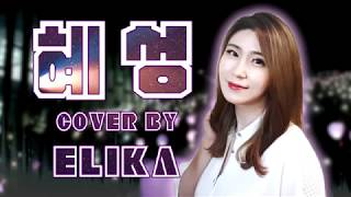 윤하(Younha) - 혜성(Houkiboshi) [Cover by Elika]