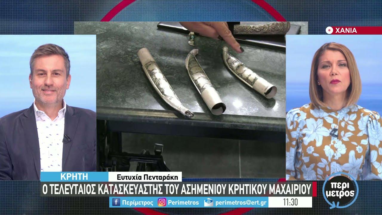 Ο τελευταίος κατασκευαστής του ασημένιου κρητικού μαχαιριού | 07/10/2021 | ΕΡΤ