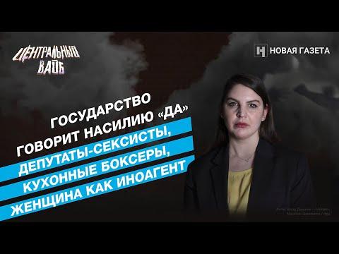 Государство говорит насилию «ДА» // Анна Ривина в «Центральном вайбе»