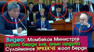 Момбеков Министрге берген суроого Сулайманов ЭРКЕКЧЕ жооп берди | Акыркы Кабарлар