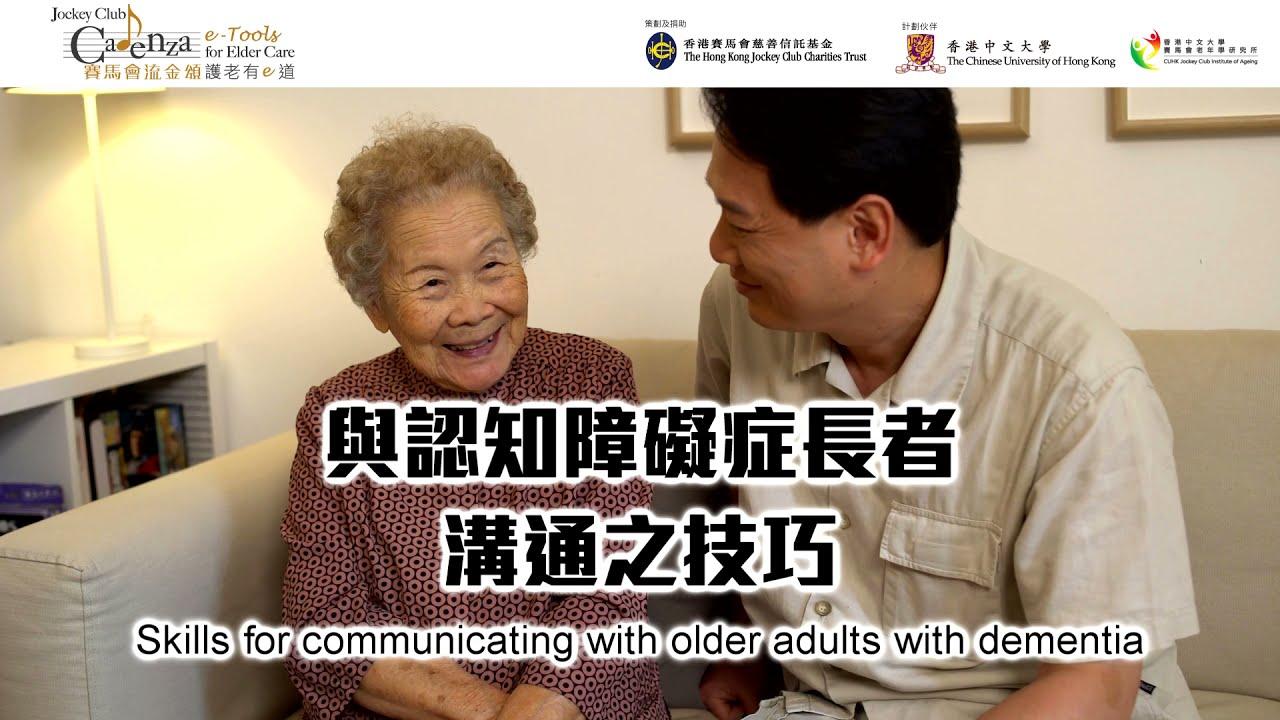 樂齡溝通無障礙