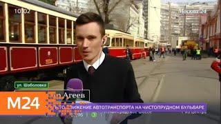 Центр Москвы перекрыли из-за парада трамваев - Москва 24