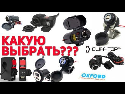 ТОП-10 USB Зарядок на Мотоцикл, Как выбрать, какую? Открываем магазин мотоаксессуаров.