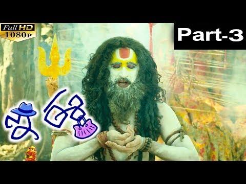 #2019 EE  Part 3/15 Telugu Latest Movie  || Neiraj Sham, Naira  || TMT