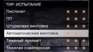 GTA 5 | PS4 | Прохождения тира в бункере на 3 звезды.