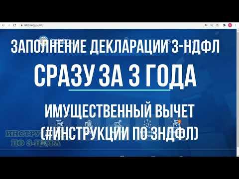 Заполнение декларации 3-НДФЛ за 3 года СРАЗУ: подаем 3-НДФЛ на вычет при покупке квартиры за 3 года