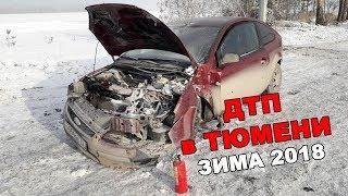 Подборка ДТП в Тюмени. Зима 2018 (Мат, 18+ )