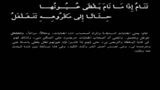 لامية العرب للشنفرى مع الشرح بصوت فالح القضاع