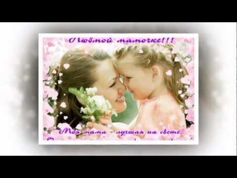 С ДНЕМ МАТЕРИ ПОДРУГИ ВАС И ВАШИХ МАМ!!! ♥♥♥.