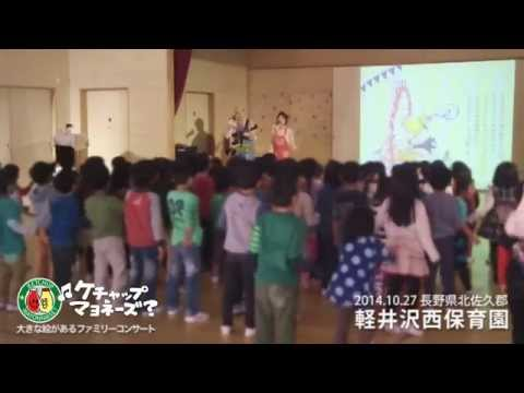 トライ! トライ!! トライ!!! @軽井沢西保育園お楽しみ会コンサート