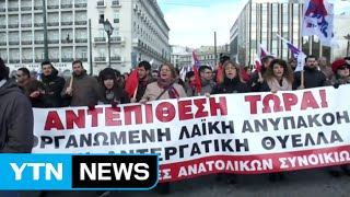 지구촌 곳곳 불평등·생활고 항의 시위 봇물 / YTN