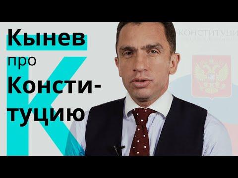 Кынев: идеальная конституция существует?