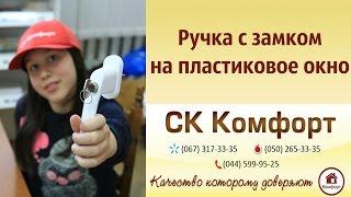 Ручка с замком для пластикового окна с кнопкой Medos от компании «Okna-Shop» интернет магазин - видео