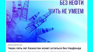 Через пять лет Казахстан может остаться без Нацфонда