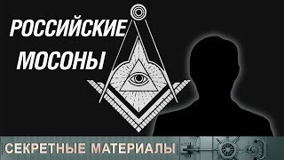 Российские масоны - кто они и как давно в нашей стране?