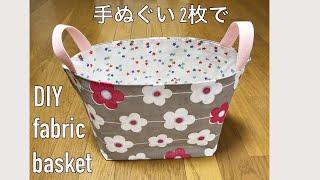 DIY Fabric Basket Storage Box 布バスケット作り方 簡単 100均手ぬぐい 2枚で 패브릭 바구니 박스 만들기