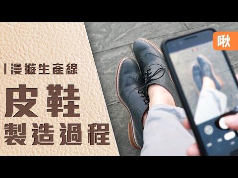 手工皮鞋的製造過程介紹