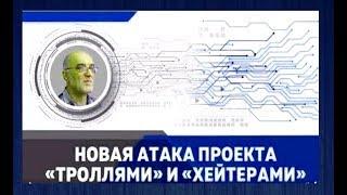 🌍 Дмитрий Дуюнов  Новая атака «троллей и хейтеров» на проект 👹