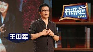 《开讲啦》 华谊兄弟董事长王中军:无梦想,不兄弟 20140906   CCTV《开讲啦》官方频道