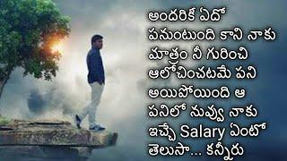 Telugu Heart Touching Love Quotation Telugu Sad Love Quotes