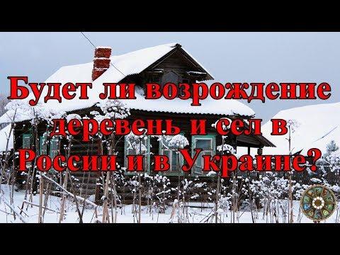 Будет ли возрождение деревень и сел в России и в Украине? Прогноз на будущее.