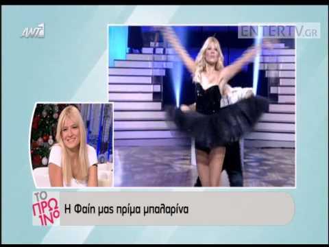 Φαίη Σκορδά...χορεύει ζεϊμπέκικο (Ο έρωτας με έρωτα περνάει - Σπυράκος)