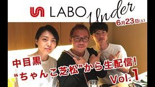 UN LABO UNDER in NAKAMEGURO vol.1