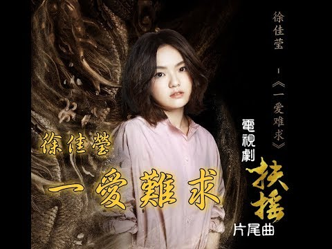 Lala Hsu 一愛難求 電視劇《扶搖》片尾曲