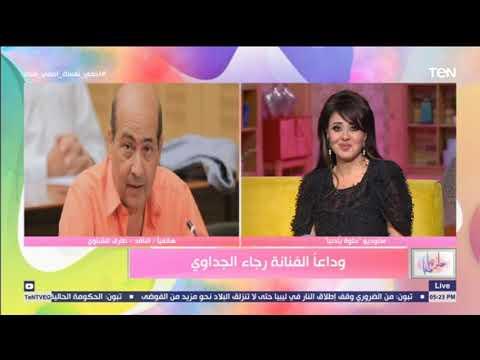 طارق الشناوي: رجاء الجداوي 60 عاما من العطاء والحضور والشموخ