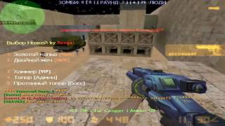 Counter-strike 1.6 зомби сервер №48