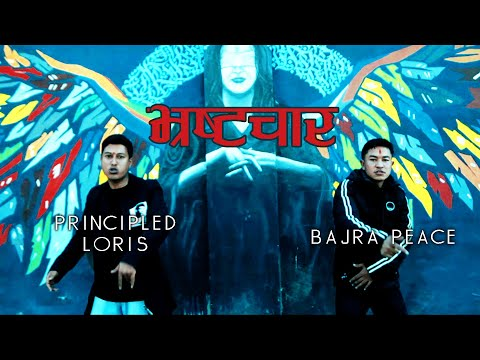 Bhrastachar -Principled Loris & Bajra Peace || Hiphop (Official Video)