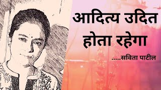 Hindi Kavita : हिन्दी कविता : Motivational poem : Savita Patil #kavitabysavitapatil - Download this Video in MP3, M4A, WEBM, MP4, 3GP
