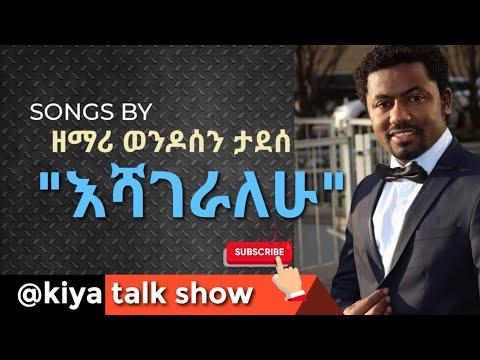 Eshageralehu - Gospel singer Wondwossen Tadesse - 2019
