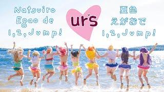 Gambar cover 【ur's】夏色えがおで1,2,Jump!を踊ってみた【Cosplay MV】