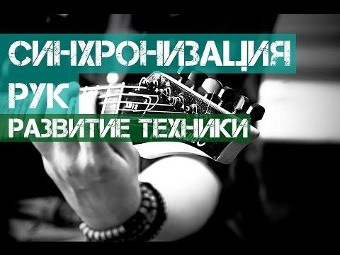 Синхронизация рук