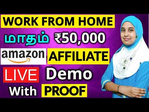 உங்க YouTube Channel மூலம் Amazon Affiliate ல ₹30000 Earn பண்ணலாம்| Amazon Affiliate Tutorial Tamil