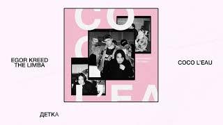 Егор Крид & The Limba - Coco L'Eau (Премьера трека 2020)