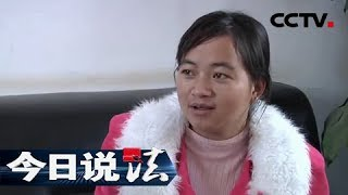 《今日说法》 20180416 买来的媳妇:多名越南新娘被民警解救 | CCTV今日说法官方频道