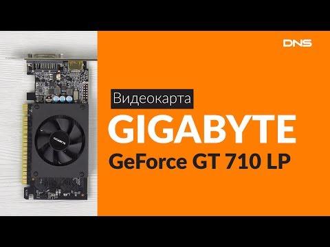 Распаковка видеокарты GIGABYTE GeForce GT 710 LP / Unboxing GIGABYTE GeForce GT 710 LP