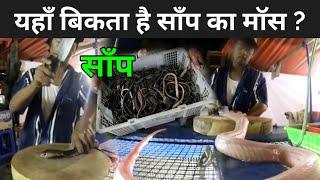 चीन में बिकता है साँप का मास | Eating Cobra Snake In China