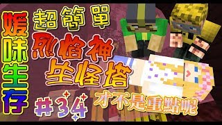 【媛媛】Minecraft:媛味生存♥EP34.三個臭皮匠,地獄躺床成肉醬♥ft.MimeBro