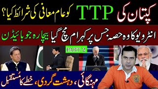 PM Imran Khan's Historical Interview, Part 2| Joe Biden in trouble | Imran Khan Exclusive Analysis