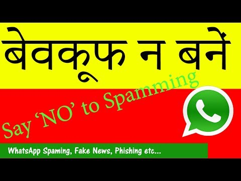 STOP! WhatsApp Spam, Phishing Link, Hoax and Fake News! | Hindi